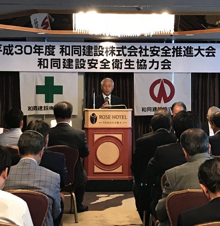 平成30年安全大会