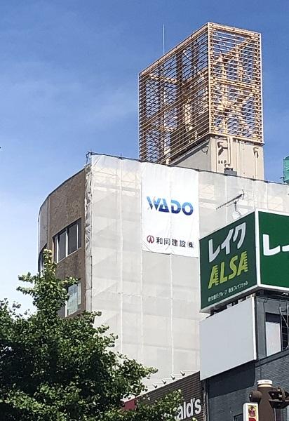 木村ビル改修工事